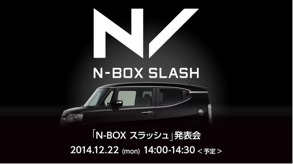 NBOXスラッシュ 発表イベント0