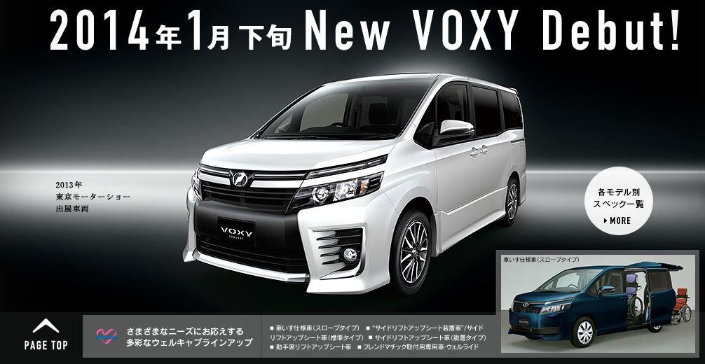 new VOXY7