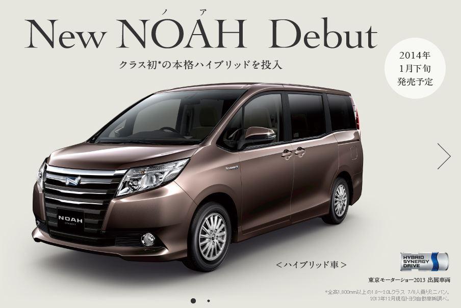 new NOAH