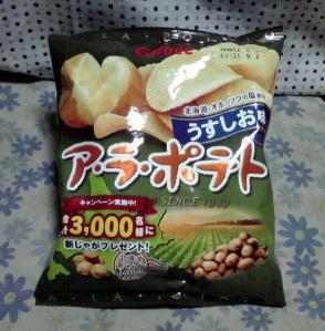 ア・ラ・ポテト うすしお味 (2011) パッケージ