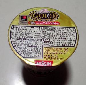 カップヌードル GOLD 金のゴマ入りチキンソルト味