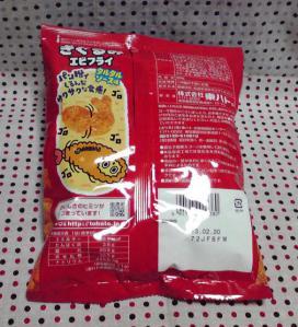 きぐるみエビフライ タルタルソース味(パッケージ:裏)