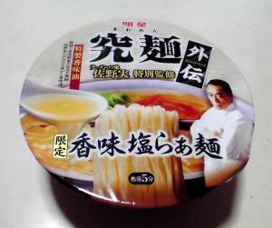 究麺外伝 佐野実監修 香味塩らぁ麺