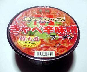 凄麺メガカップ きゃべ辛味噌(ふた)