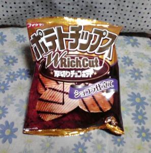 ポテトチップス 厚切りチョコポテト(パッケージ)