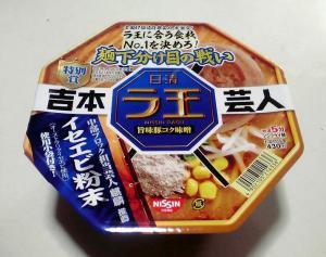 ラ王 旨味豚コク味噌 イセエビ粉末