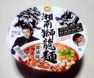 湘南獅龍麺 醤油味