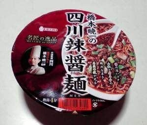 名匠の逸品 四川辣醤麺