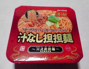 凄麺 川式担担麺 汁なし担担麺