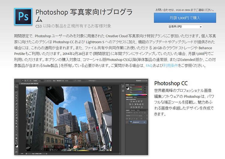 PhotoshopCC_convert_20140118213423.jpg