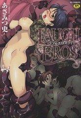 【R18】【コミック】LAUGH&EROS+