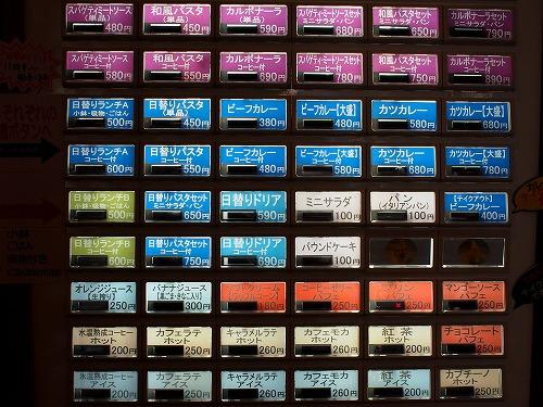 s-エムズ券売機P7120084