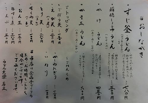 s-うどん大学メニューCIMG6160