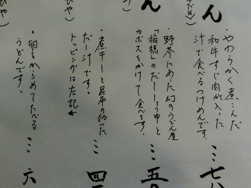 s-うどん大学メニュー2CIMG6158改