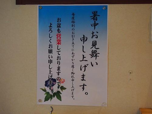 s-行徳レモン盆休みP8050292