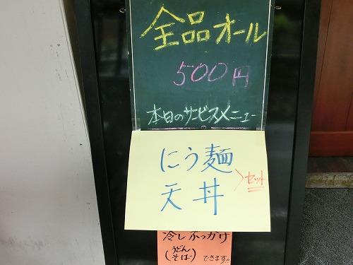 s-亀屋メニュー本日CIMG6705