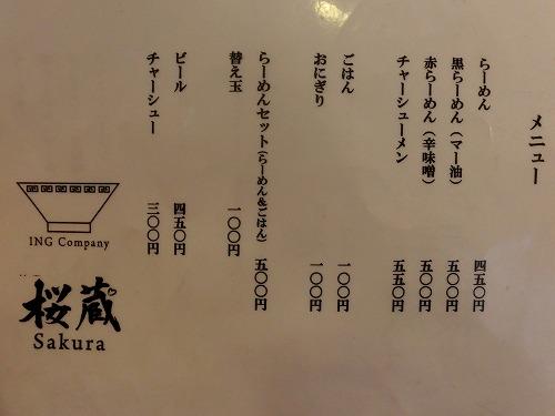 s-桜蔵メニューCIMG8928
