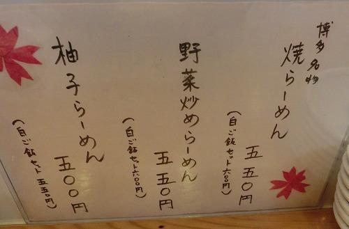 s-桜蔵メニュー2CIMG8929