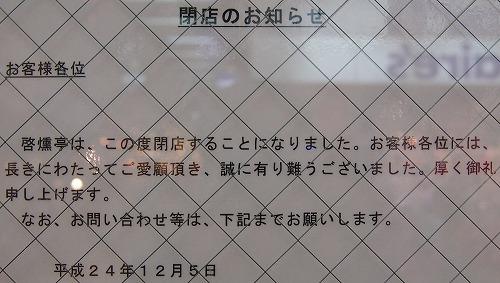 s-啓燻亭PC150939