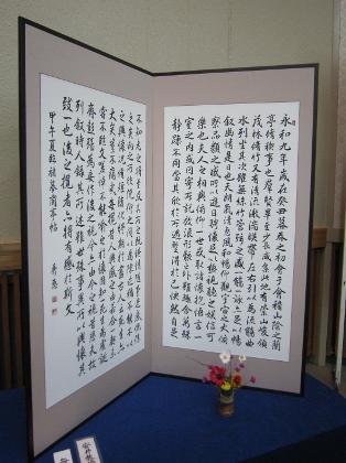 書道展2014