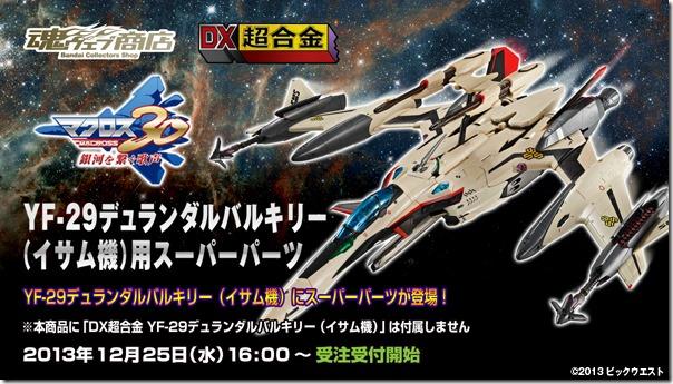 bnr_yf-29dviSP_B01_fix