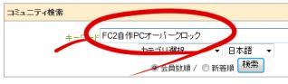FC2自作オーバークロック!!