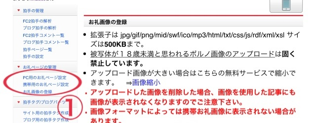 fc2blog_201410061823235e8.jpg