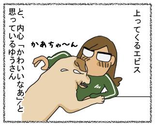 羊の国のラブラドール絵日記5コマ