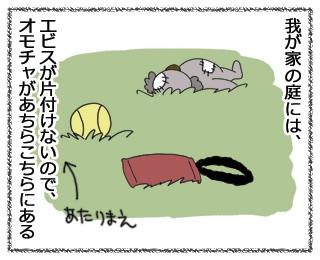 羊の国のラブラドール絵日記11月8日1
