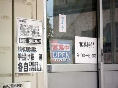 東光食品 営業時間
