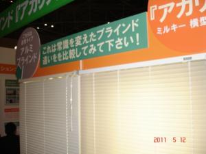 通常のアルミブラインドと採光ブラインド「アカリナ」の比較展示