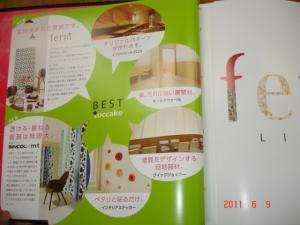シンコール壁装見本帳BEST(ベスト)2011-2013