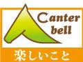キャンターベル,banner