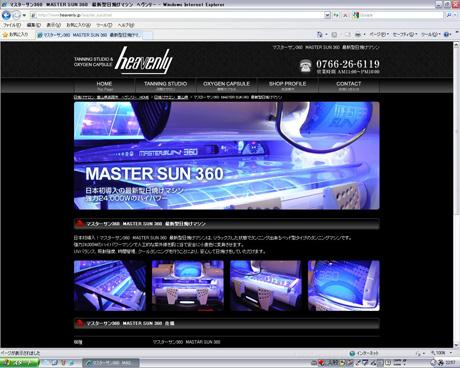 マスターサン360 MASTER SUN 360 最新型日焼けマシン