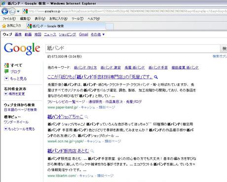 Google検索「紙バンド」を見る!