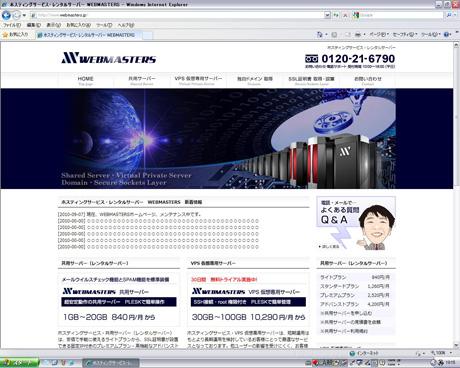ホスティングサービス・レンタルサーバー WEBMASTERS
