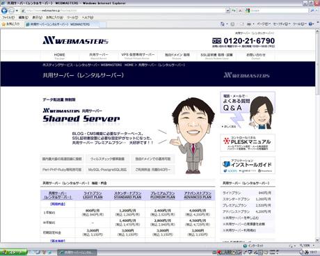 共用サーバー(レンタルサーバー) WEBMASTERS