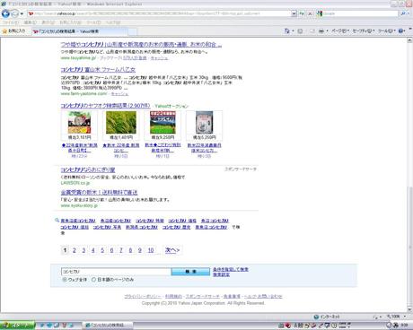 Yahoo!検索「コシヒカリ」を見る!