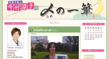 「スーパーJチャンネル」今村涼子の〆(しめ)の一筆