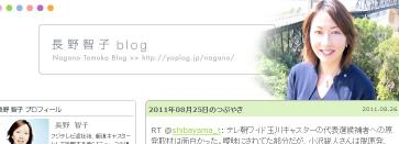 長野智子blog