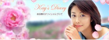 吉田恵のオフィシャルブログ 『Kay's Diary』