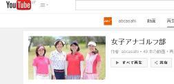 女子アナゴルフ部 - YouTube