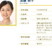 加藤明子アナ