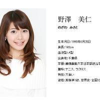 野澤美仁さん