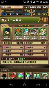 20131224 225737