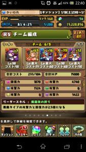 20140119 224047