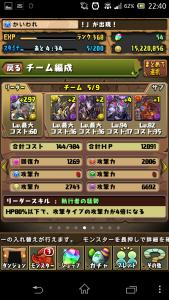 20140119 224038
