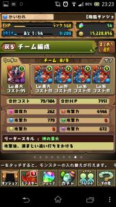 20140119 232340