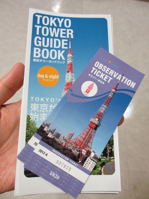 東京タワー-20