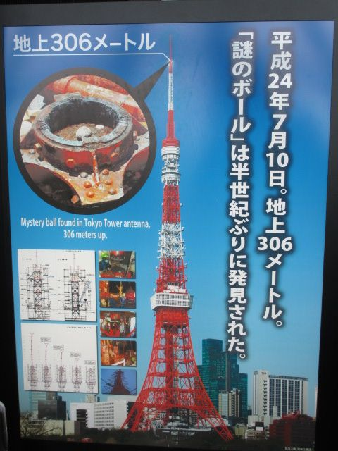 東京タワー-31
